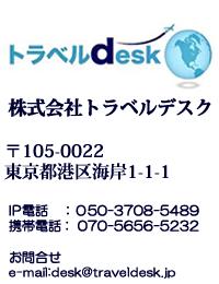 海外透析トラベルデスク