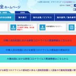 外務省の「海外安全ホームページ」