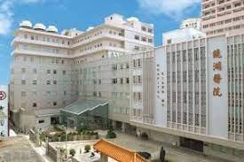 マカオ鏡湖病院